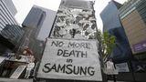 """当心!""""三星毒工厂""""已夺76命:韩国政府不作为 家属求偿无门"""