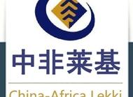 中非莱基投资有限公司